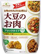 ダイズラボ 大豆のお肉ブロックレトルトタイプ