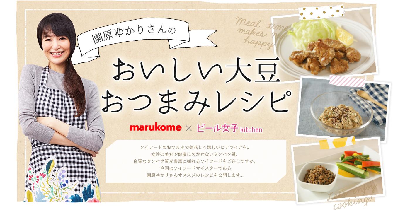 おいしい大豆おつまみレシピ マルコメ × ビール女子