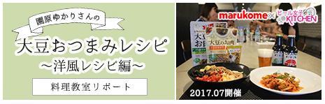 おいしい大豆おつまみレシピ