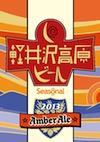 karuizawa_amber