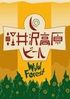 karuizawa_wildforest