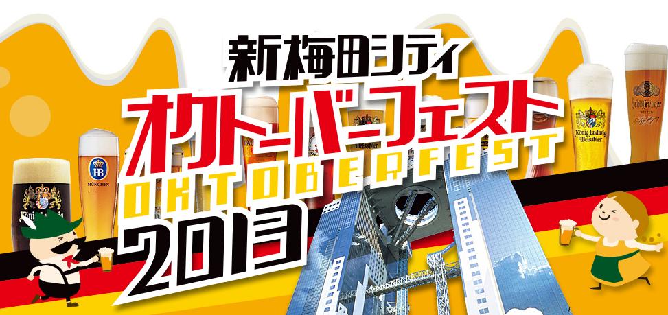 オクトーバーフェスト新梅田シティ2013