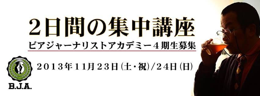 ビアジャーナリストアカデミー(JBJA)が第4期生の受講生募集開始!