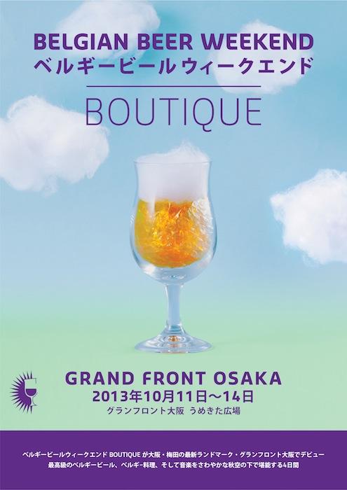 ベルギービールウィークエンド Boutique (ブティック)