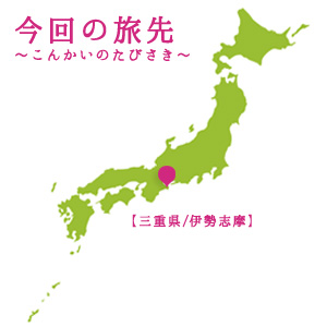 【女子的ビール旅】 伊勢志摩編 -伊勢角屋麦酒-