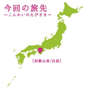 【女子的ビール旅】 白浜編 -ナギサビール-