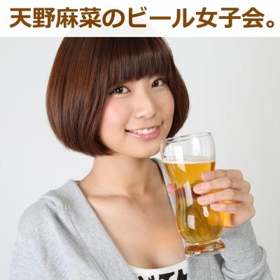 天野麻菜のビール女子会。