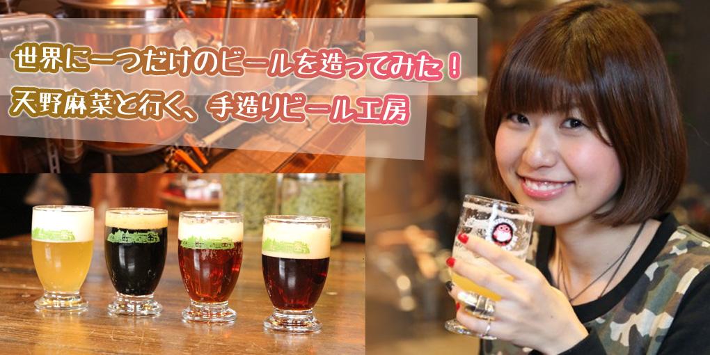 世界に一つだけのビールを造ってみた!天野麻菜と行く、手造りビール工房