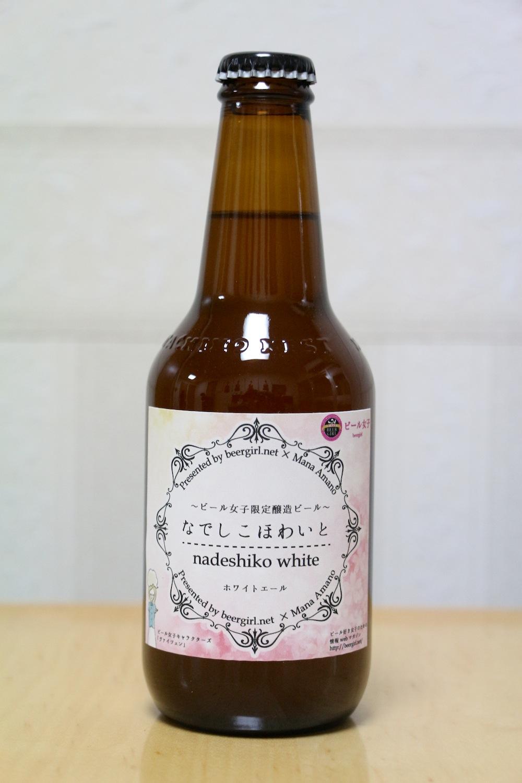 -ビール女子限定醸造ビール-なでしこほわいと