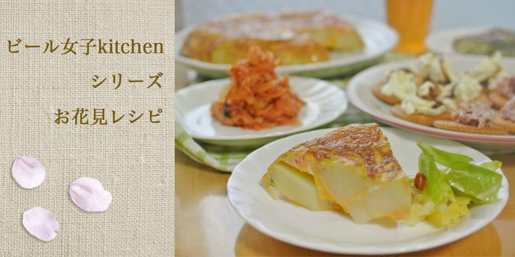 【ビール女子kitchen】-シリーズお花見レシピ-