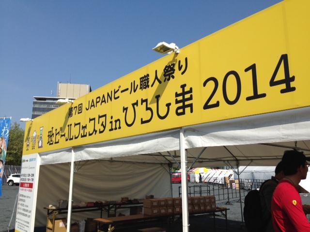 【ビール女子関西部始動!】地ビールフェスタin広島 2014