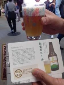 地ビール祭り京都2014和束茶ビール