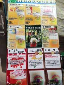 地ビール祭り京都2014六甲ビール