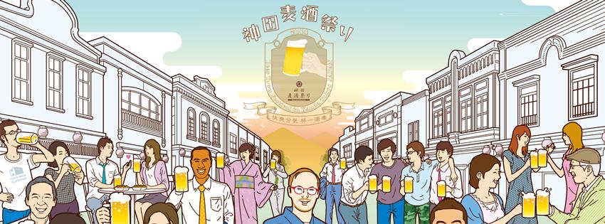 神田麦酒祭り