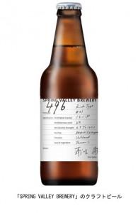 キリン クラフトビール