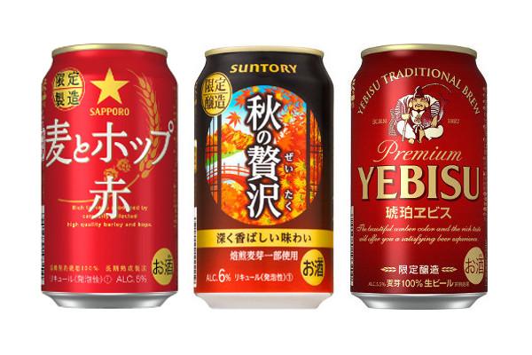 秋 ビール