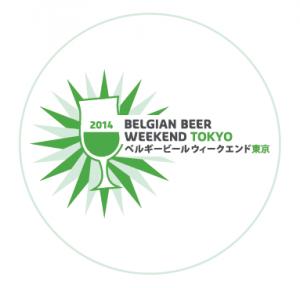 次回が待てない!ベルギービールが日本列島縦断中~BBW2014横浜編