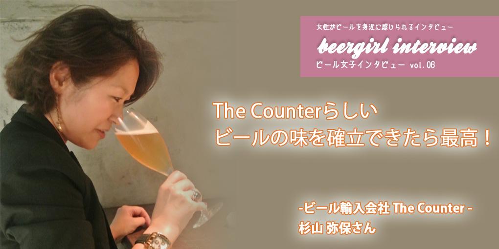 「The Counterらしいビールの味を確立できたら最高!」-ビール輸入会社The Counter 杉山 弥保さん-