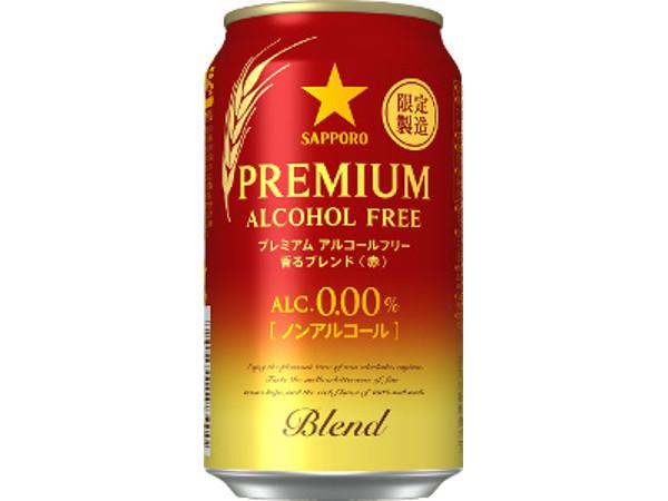 サッポロ ノンアルコールビール