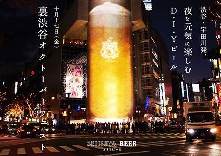 裏渋谷オクトーバーフェスト