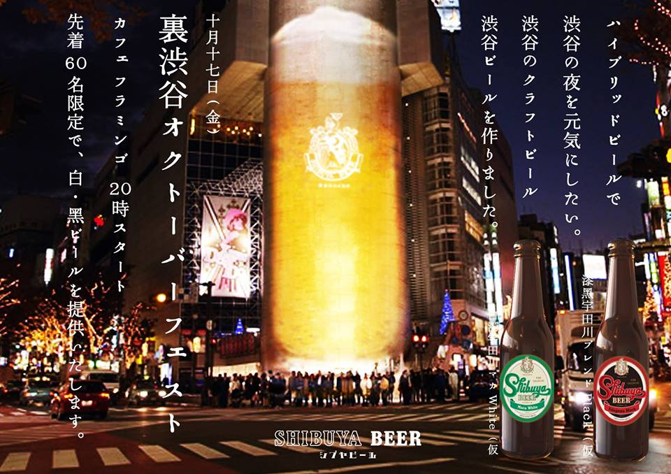 オクトーバーフェストin渋谷