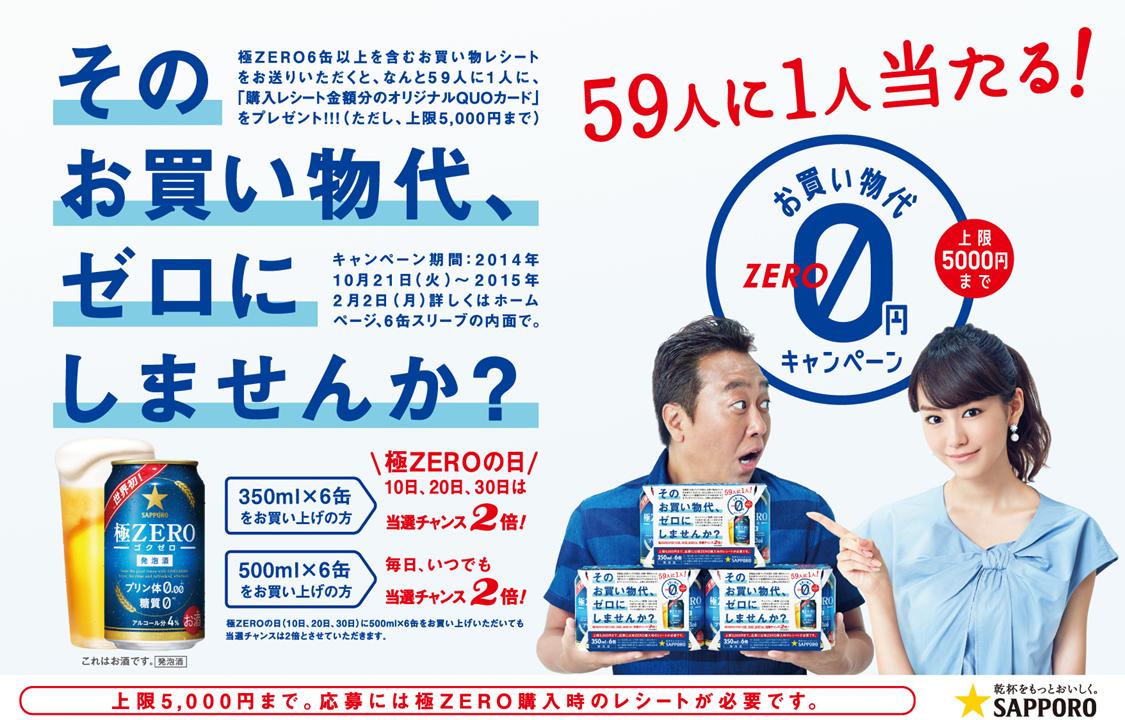 20140918gokuzerocppop