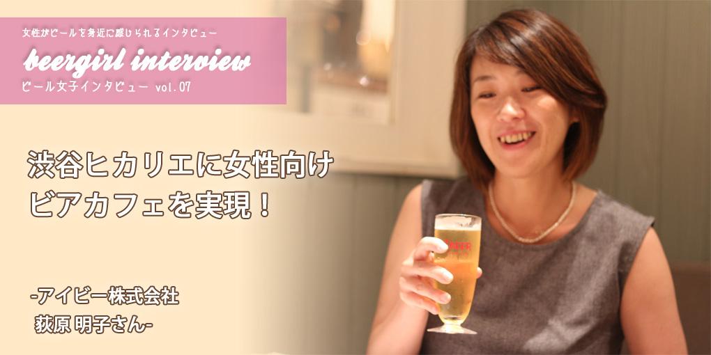 渋谷ヒカリエ女性向けにビアカフェiBeer LE SUN PALMを実現!-アイビー株式会社 荻原 明子さん-