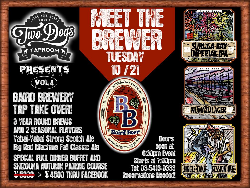 Meet the Brewer Vol.4 ミート ザ ブルワー
