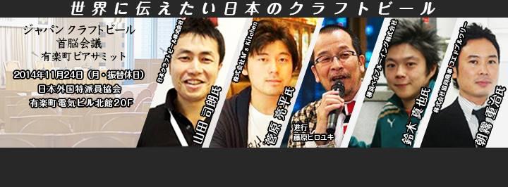 日本ビアジャーナリスト協会 クラフトビール コエド ベイブルーイング