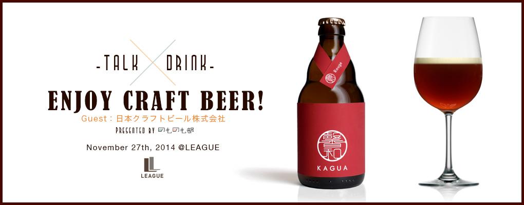 のものも部 TALKxDRINK 日本クラフトビール株式会社