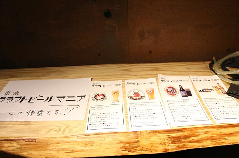 東京クラフトビールマニア