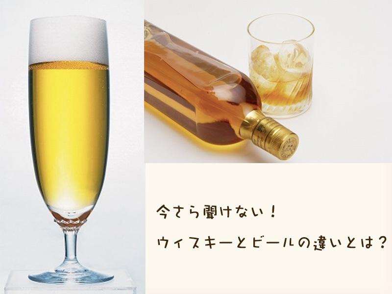 ウィスキー ビール