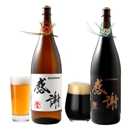 画像:一升瓶ビール<金>(左)と<黒>(右)