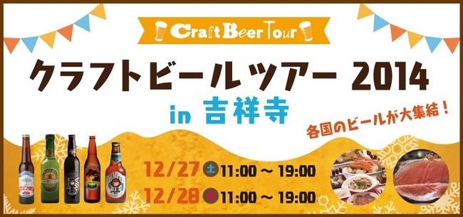 画像:クラフトビールツアー2014 in 吉祥寺