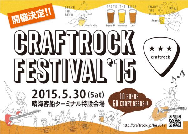 CRAFTROCK FESTIVAL 2015