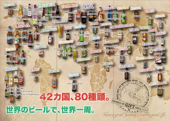 旅 カフェ GIFT 世界 ビール