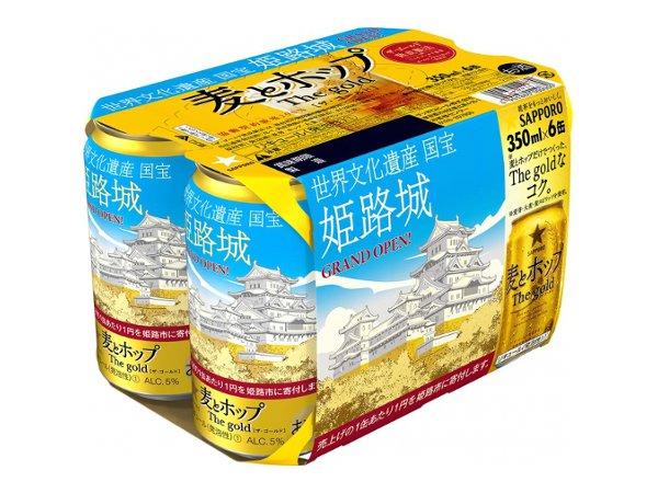 姫路城 麦とホップ サッポロ