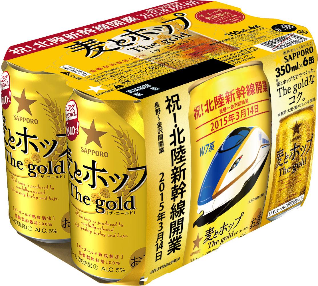 北陸新幹線 開業記念 限定デザイン アサヒビール サッポロビール