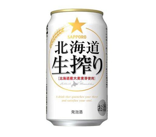 サッポロ 北海道生搾り リニューアル