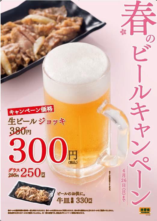 吉野家 吉呑み 春 ビールキャンペーン