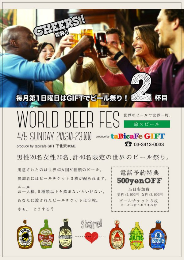 旅Cafe GIFT 下北沢 WORLD BEER FES