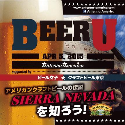 BEER-U シエラネバダ