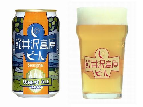 画像:軽井沢高原ビール ウィートエール