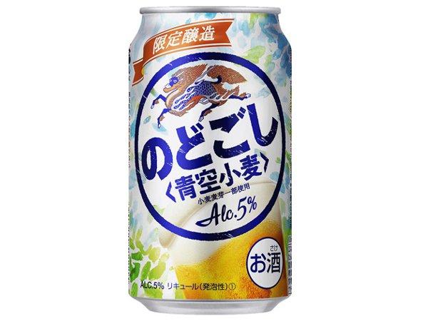 のどごし 青空小麦 キリンビール