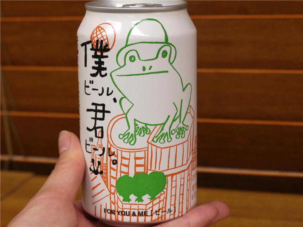 ローソン 僕ビール 君ビール カエル セゾン