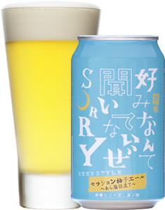 画像:【缶・グラス】前略好みなんて聞いてないぜ SORRY其ノ四.jpg