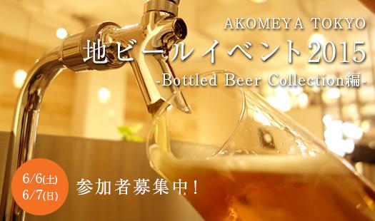 AKOMEYA TOKYO 地ビールイベント2015 銀座