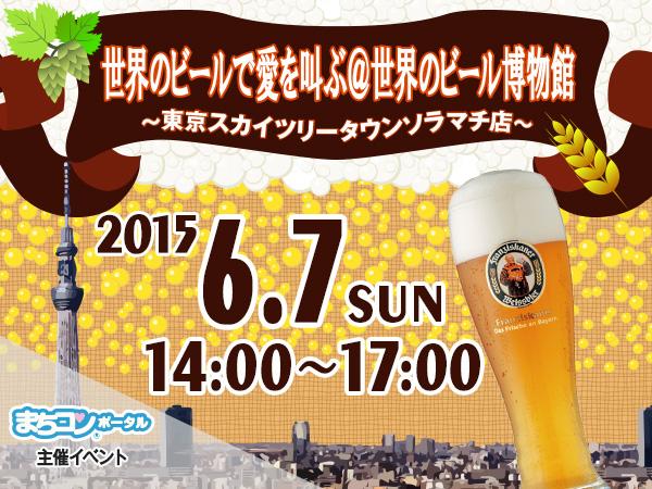 世界のビールで愛を叫ぶ@世界のビール博物館 東京スカイツリー