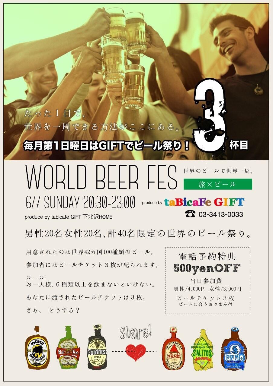 下北沢 GIFT 世界のビール祭り 出会い