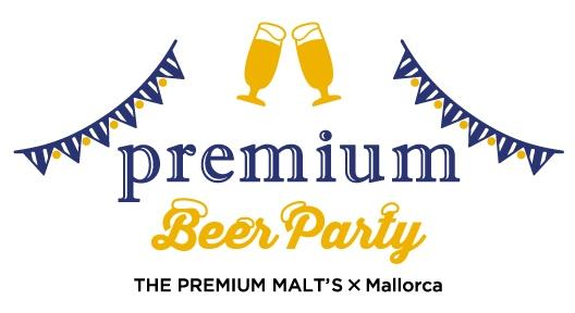 画像:二子玉川ライズ「premium Beer Party」